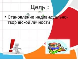 Цель : Становление индивидуально-творческой личности L/O/G/O