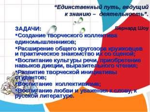 ЗАДАЧИ: Создание творческого коллектива единомышленников; Расширение общего к
