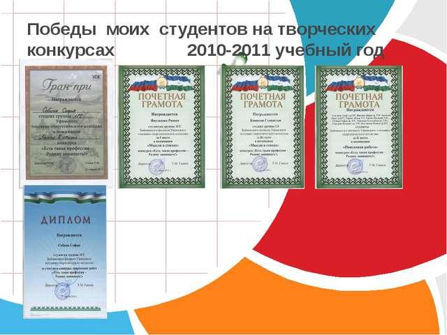 Победы моих студентов на творческих конкурсах 2010-2011 учебный год L/O/G/O