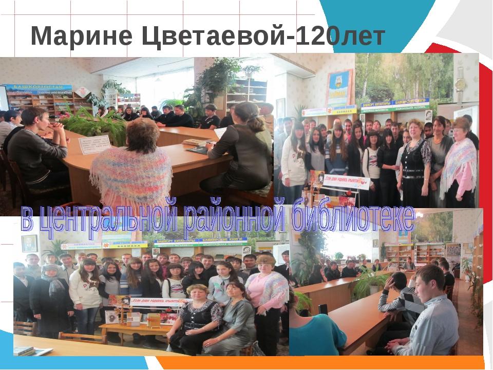 Марине Цветаевой-120лет L/O/G/O