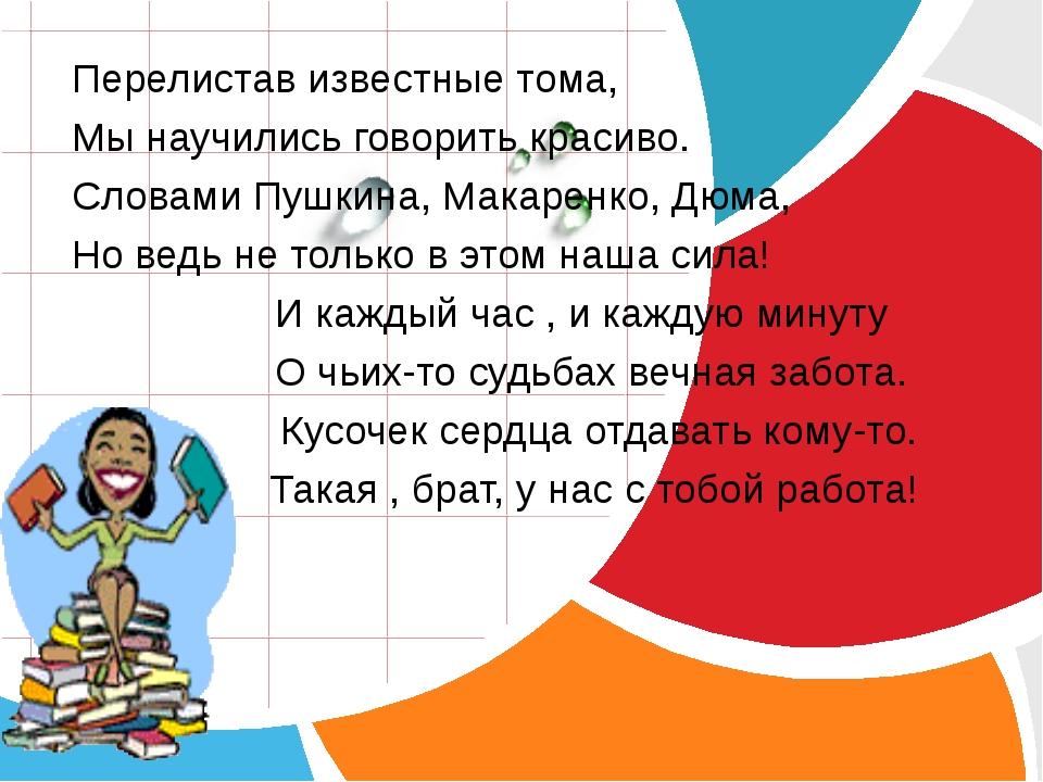 Перелистав известные тома, Мы научились говорить красиво. Словами Пушкина, М...
