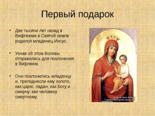 Первый подарок Две тысячи лет назад в Вифлееме в Святой земле родился младене