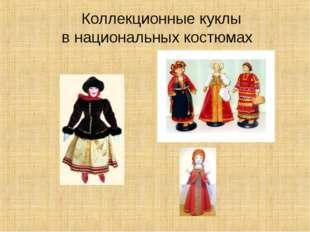 Коллекционные куклы в национальных костюмах