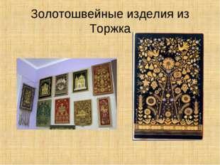 Золотошвейные изделия из Торжка