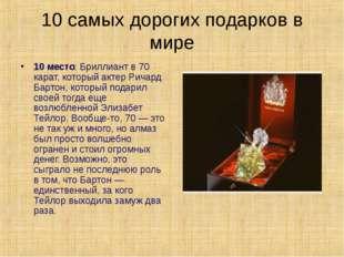 10 самых дорогих подарков в мире 10 место: Бриллиант в 70 карат, который акте