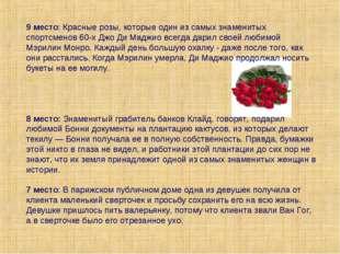 9 место: Красные розы, которые один из самых знаменитых спортсменов 60-х Джо