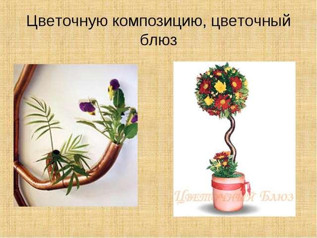 Цветочную композицию, цветочный блюз