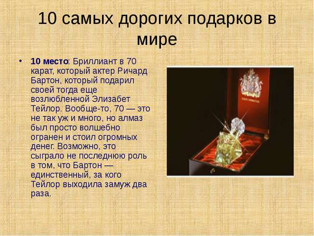 10 самых дорогих подарков в мире 10 место: Бриллиант в 70 карат, который акте...