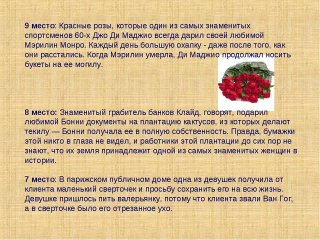 9 место: Красные розы, которые один из самых знаменитых спортсменов 60-х Джо...