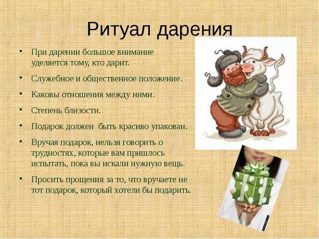 Ритуал дарения При дарении большое внимание уделяется тому, кто дарит. Служеб...