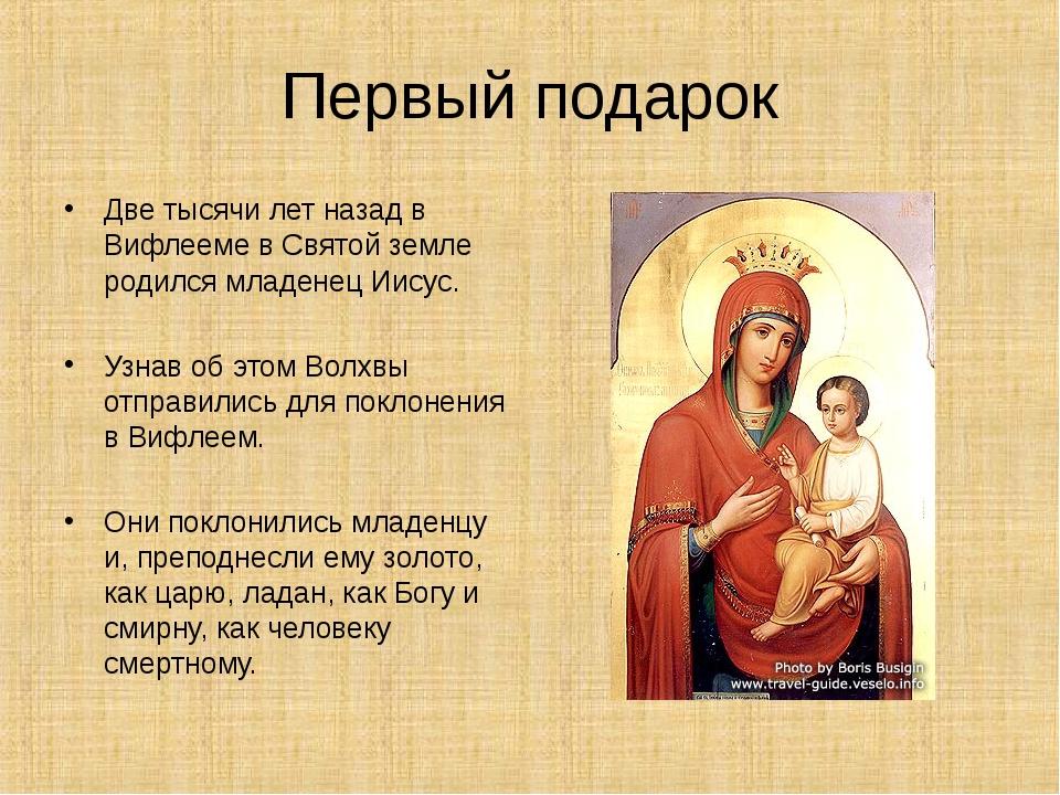 Первый подарок Две тысячи лет назад в Вифлееме в Святой земле родился младене...