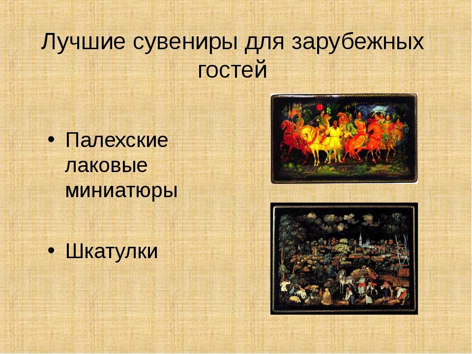 Лучшие сувениры для зарубежных гостей Палехские лаковые миниатюры Шкатулки