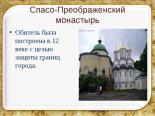 Спасо-Преображенский монастырь Обитель была построена в 12 веке с целью защит