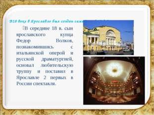 В18 веке в Ярославле был создан самый первый в России театр В середине 18 в.