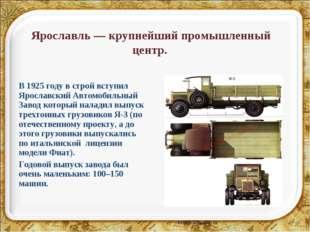 Ярославль — крупнейший промышленный центр. В 1925 году в строй вступил Яросла
