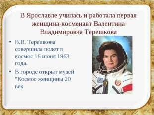 В Ярославле училась и работала первая женщина-космонавт Валентина Владимировн