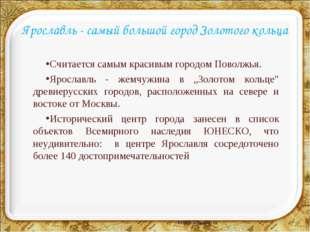 Ярославль - самый большой город Золотого кольца Считается самым красивым горо