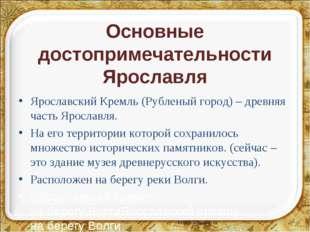 Основные достопримечательности Ярославля Ярославский Кремль (Рубленый город)
