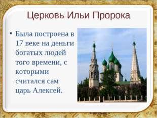 Церковь Ильи Пророка Была построена в 17 веке на деньги богатых людей того вр