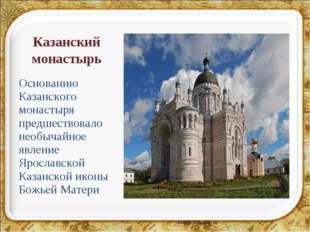 Казанский монастырь Основанию Казанского монастыря предшествовало необычайное