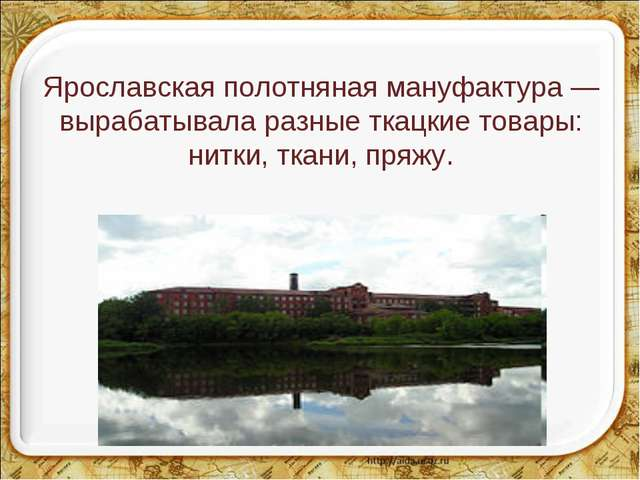 Ярославская полотняная мануфактура — вырабатывала разные ткацкие товары: нит...