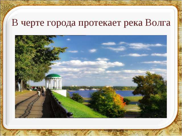 В черте города протекает река Волга
