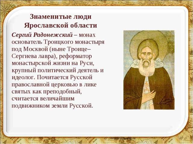 Знаменитые люди Ярославской области Сергий Радонежский – монах основатель Тро...