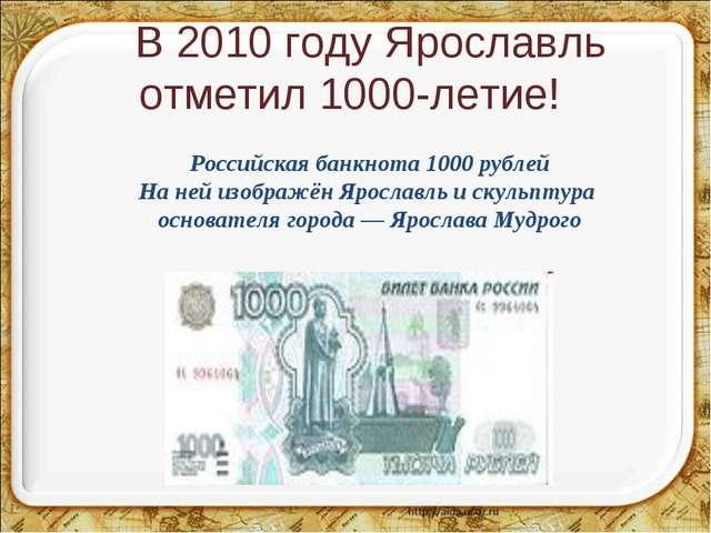 В 2010 году Ярославль отметил 1000-летие! Российская банкнота 1000 рублей На...