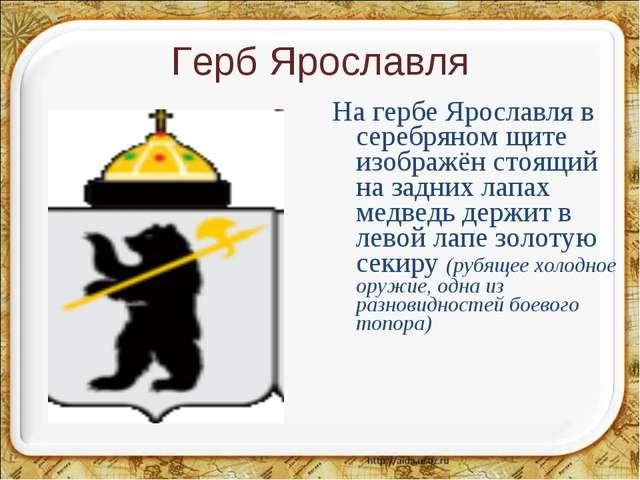 Герб Ярославля На гербе Ярославля в серебряном щите изображён стоящий на задн...
