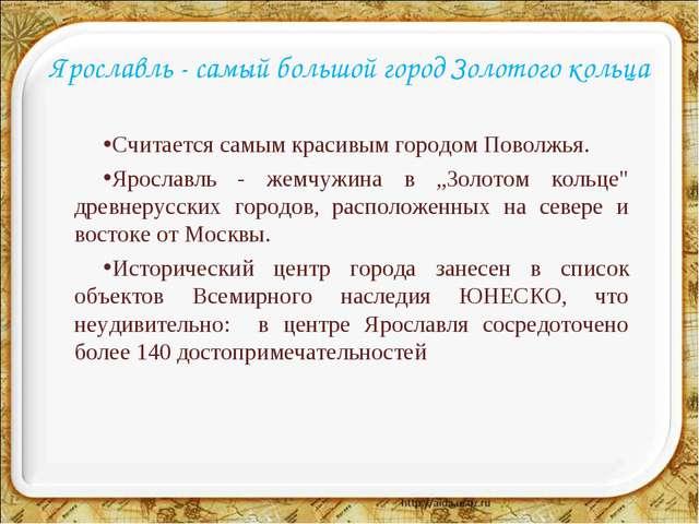 Ярославль - самый большой город Золотого кольца Считается самым красивым горо...
