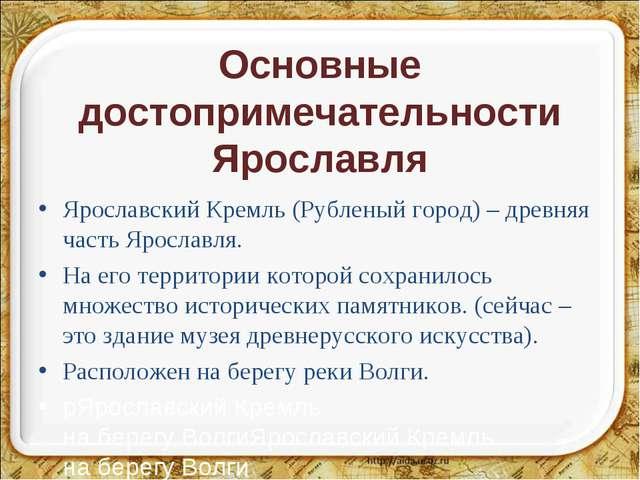 Основные достопримечательности Ярославля Ярославский Кремль (Рубленый город)...