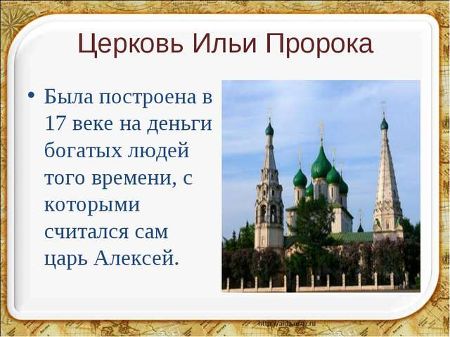 Церковь Ильи Пророка Была построена в 17 веке на деньги богатых людей того вр...