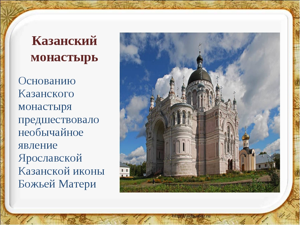 Казанский монастырь Основанию Казанского монастыря предшествовало необычайное...