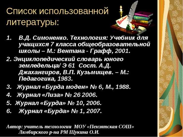 Список использованной литературы: В.Д. Симоненко. Технология: Учебник для уча...