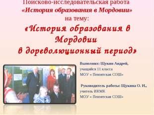 Поисково-исследовательская работа «История образования в Мордовии» на тему: «