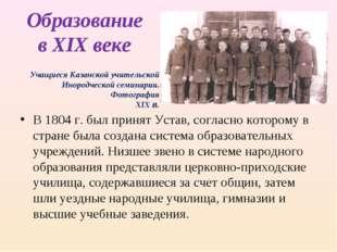 Образование в XIX веке В 1804 г. был принят Устав, согласно которому в стране