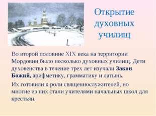Открытие духовных училищ Во второй половине XIX века на территории Мордовии б