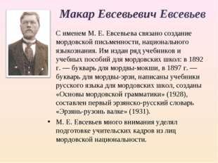 Макар Евсевьевич Евсевьев С именем М. Е. Евсевьева связано создание мордовско