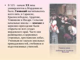 В XIX - начале XX века университетов в Мордовии не было. Гимназий насчитывало