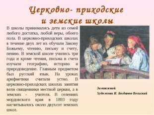 Церковно- приходские и земские школы В школы принимались дети из семей любого