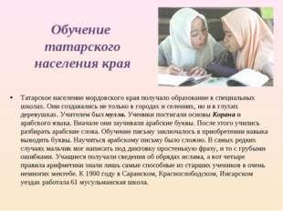 Обучение татарского населения края Татарское население мордовского края получ