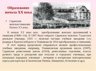 Образование начала XX века Саранская женская гимназия. Начало XX века . В нач