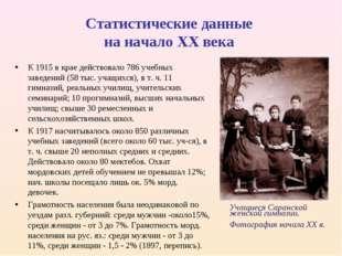 Статистические данные на начало XX века К 1915 в крае действовало 786 учебных