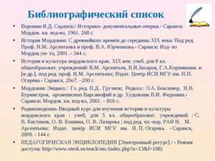 Библиографический список Воронин И.Д. Саранск// Историко- документальные очер