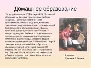 Домашнее образование Во второй половине XVII и первой XVIII столетий в Саранс