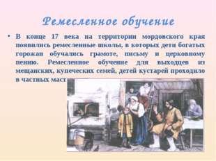 Ремесленное обучение В конце 17 века на территории мордовского края появились