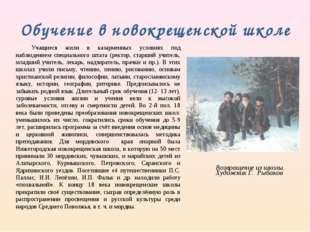 Обучение в новокрещенской школе Учащиеся жили в казарменных условиях под набл