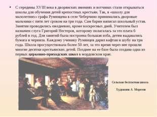 С середины XVIII века в дворянских имениях и вотчинах стали открываться школы