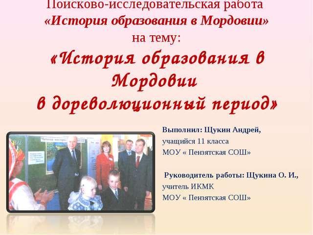 Поисково-исследовательская работа «История образования в Мордовии» на тему: «...