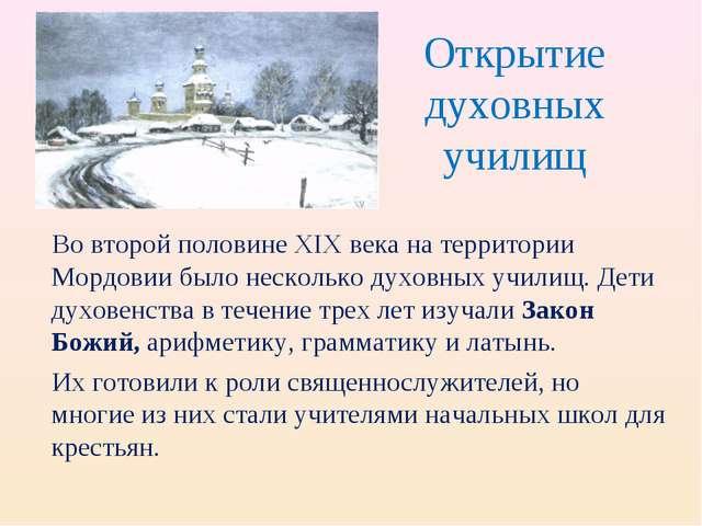 Открытие духовных училищ Во второй половине XIX века на территории Мордовии б...